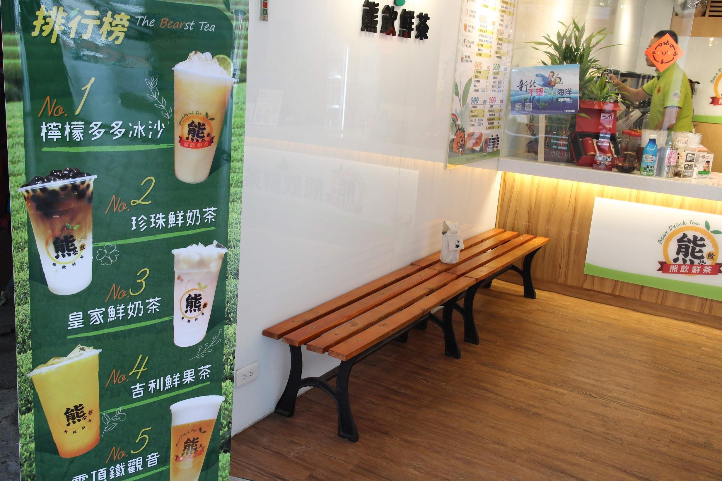 熊飲鮮茶 新莊店