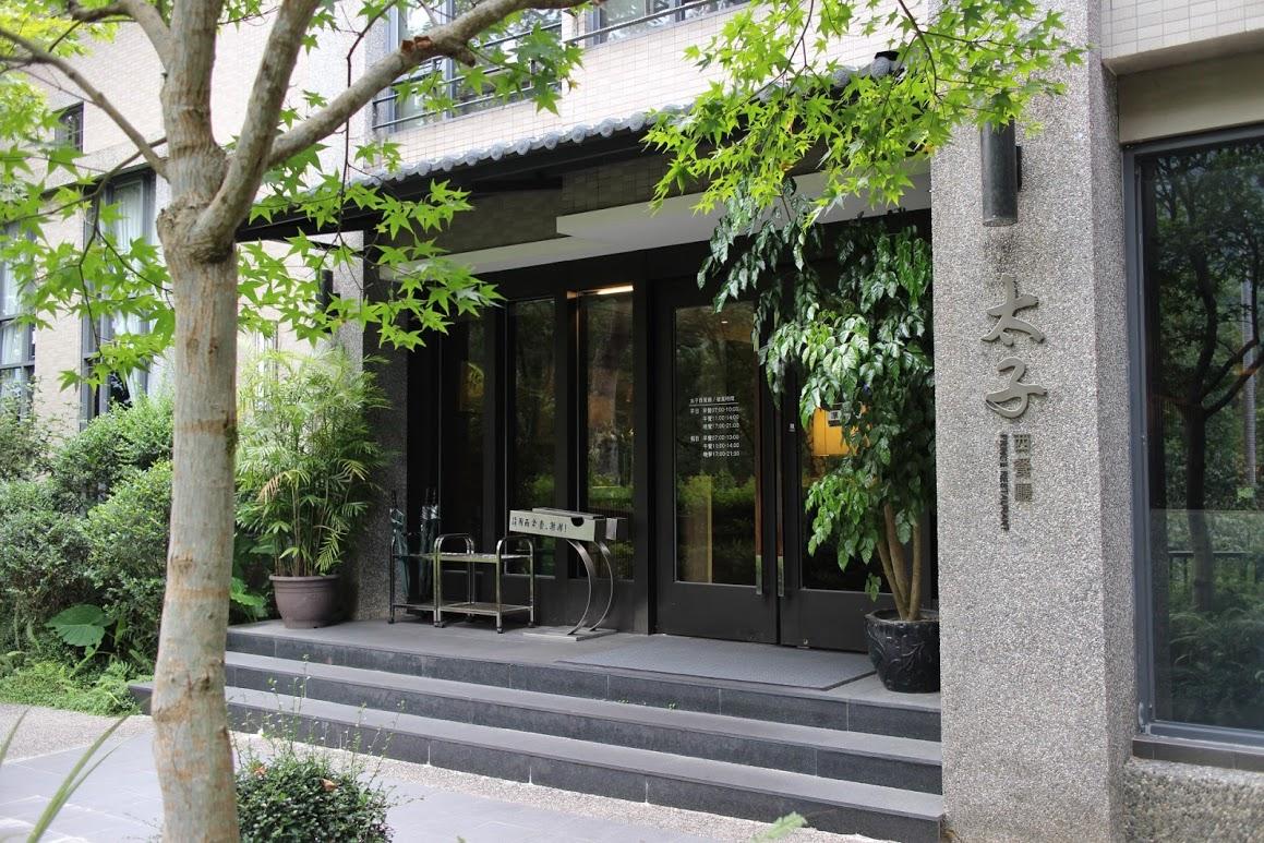 大阪根太子西餐廳
