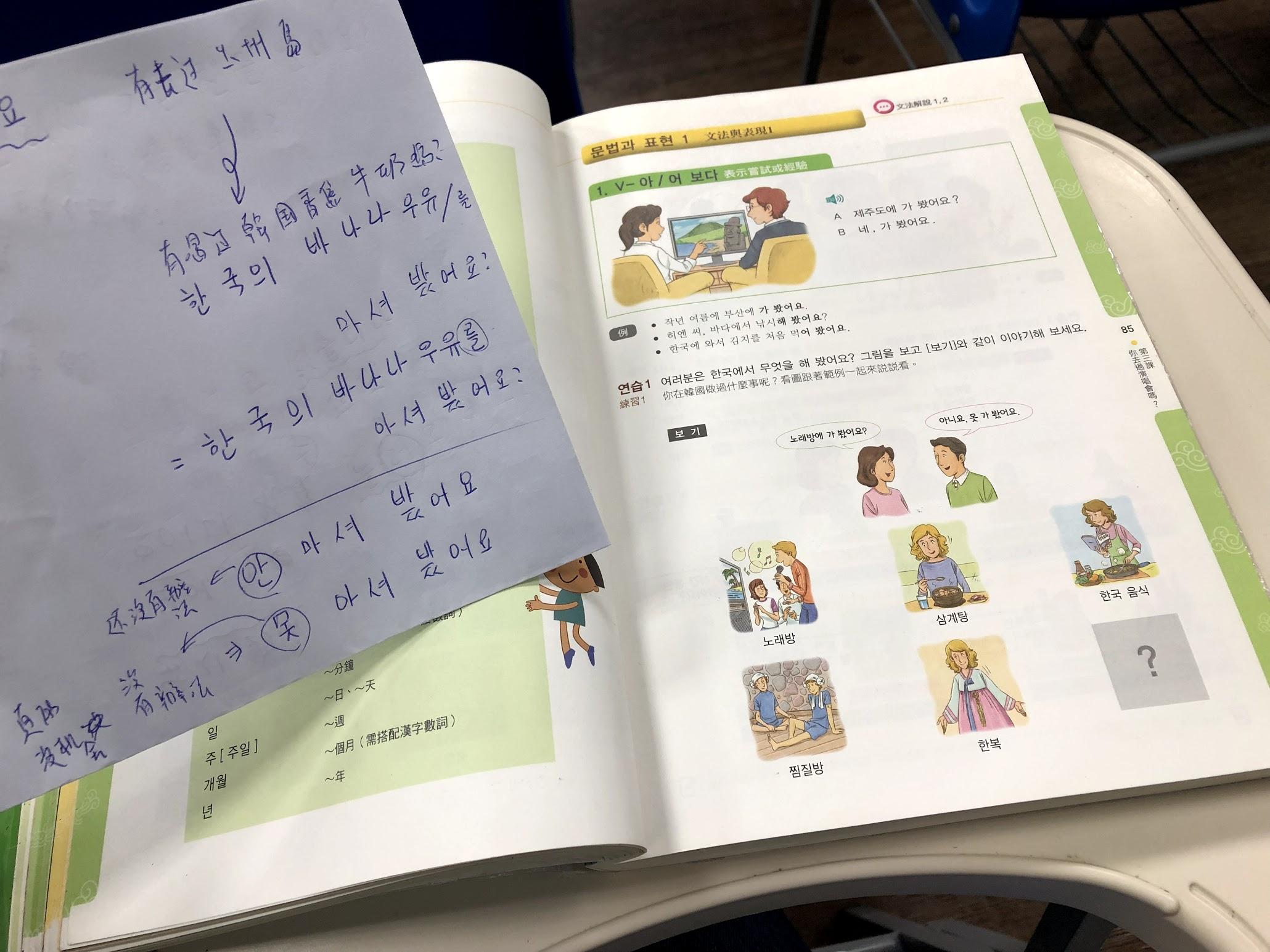英代外語韓文課程