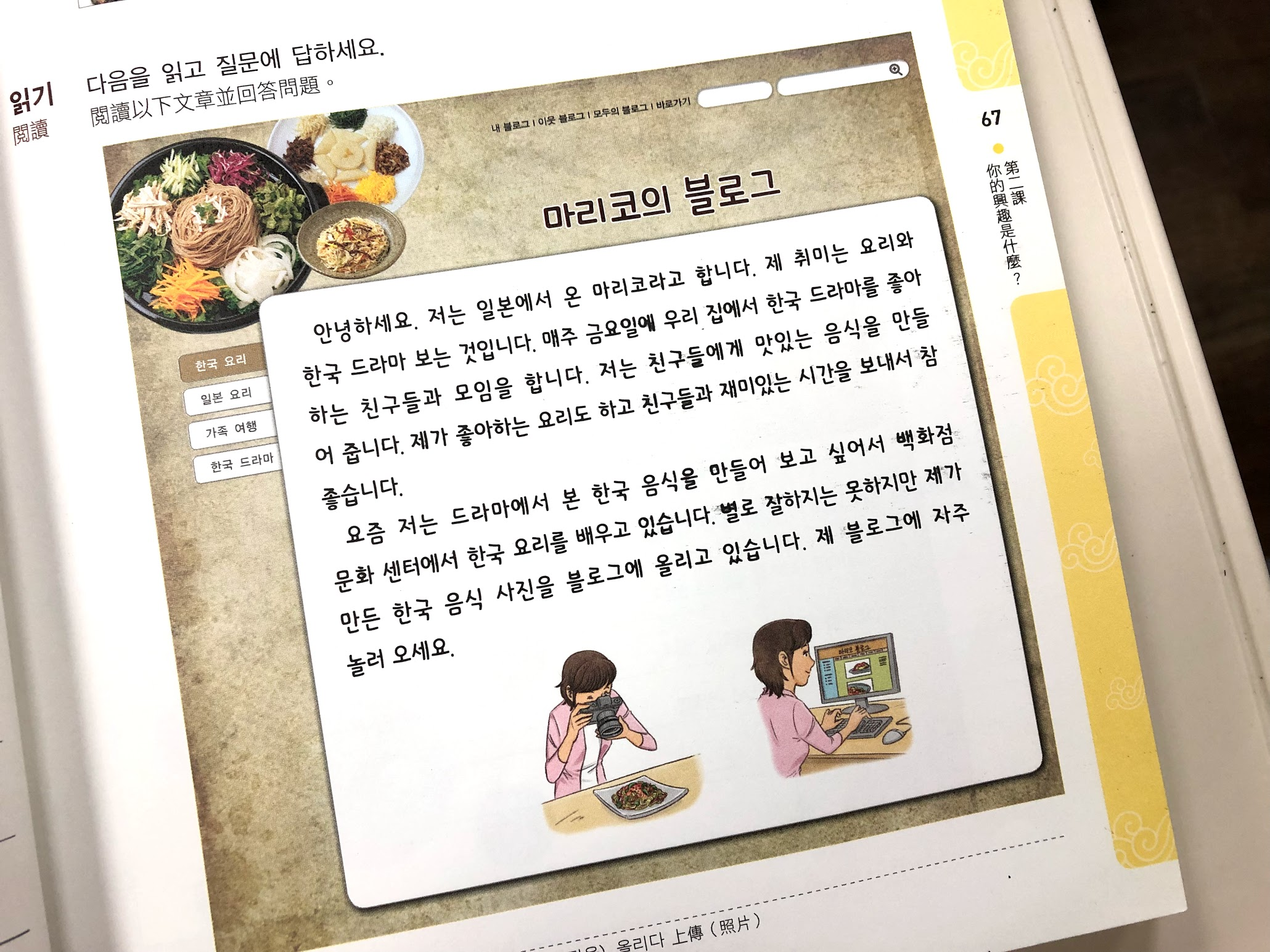 韓文課程英代外語