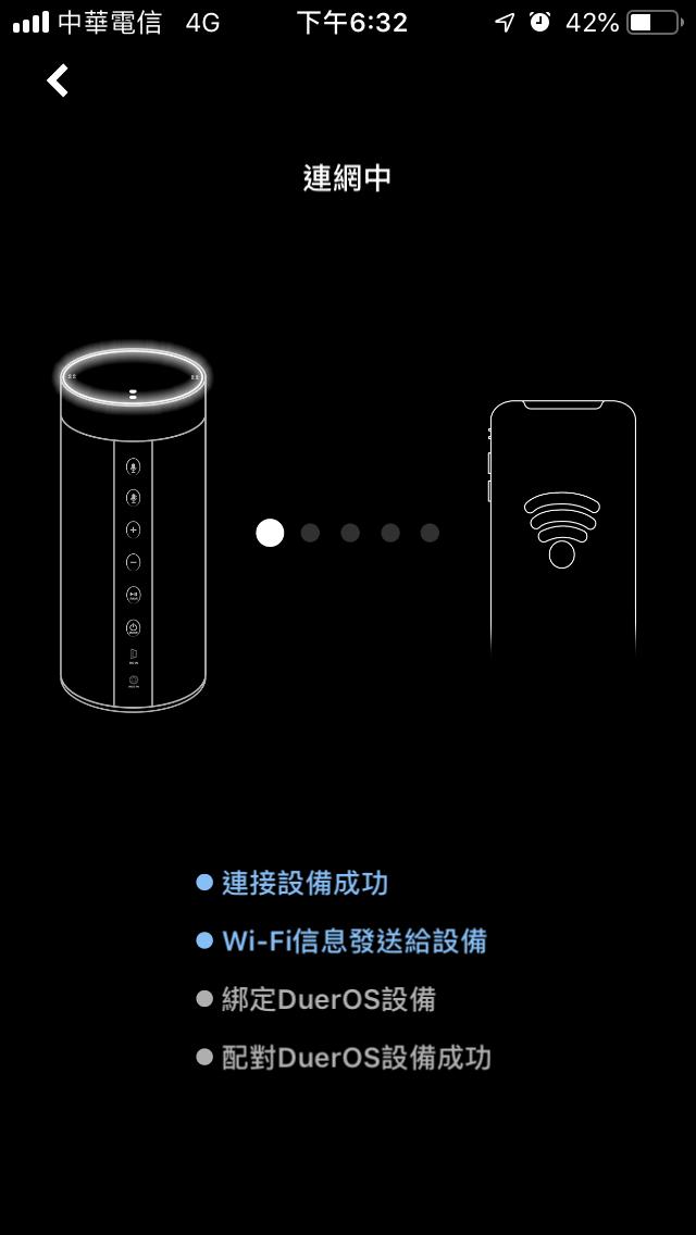 AI音箱喇叭
