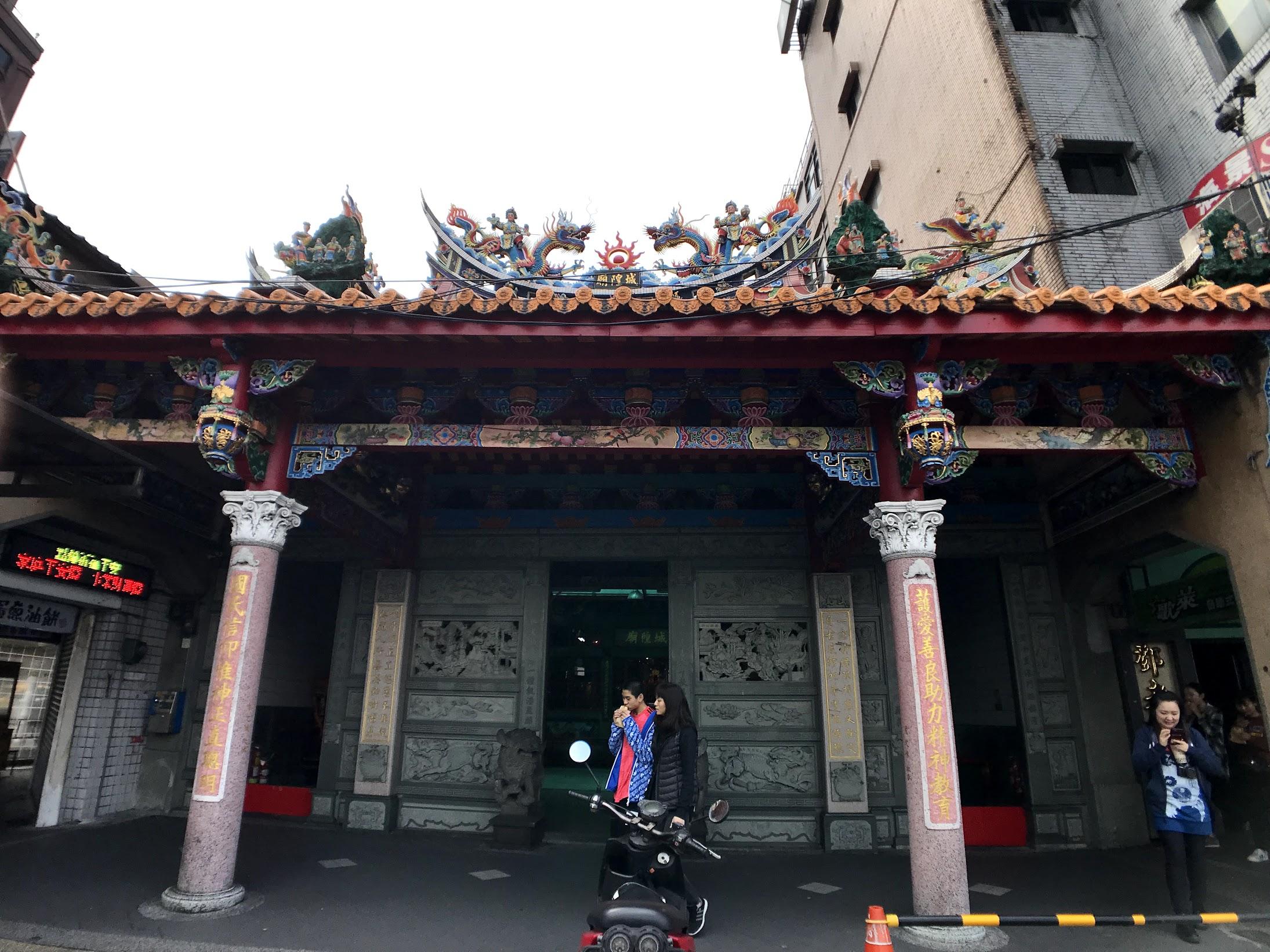 基隆城隍廟
