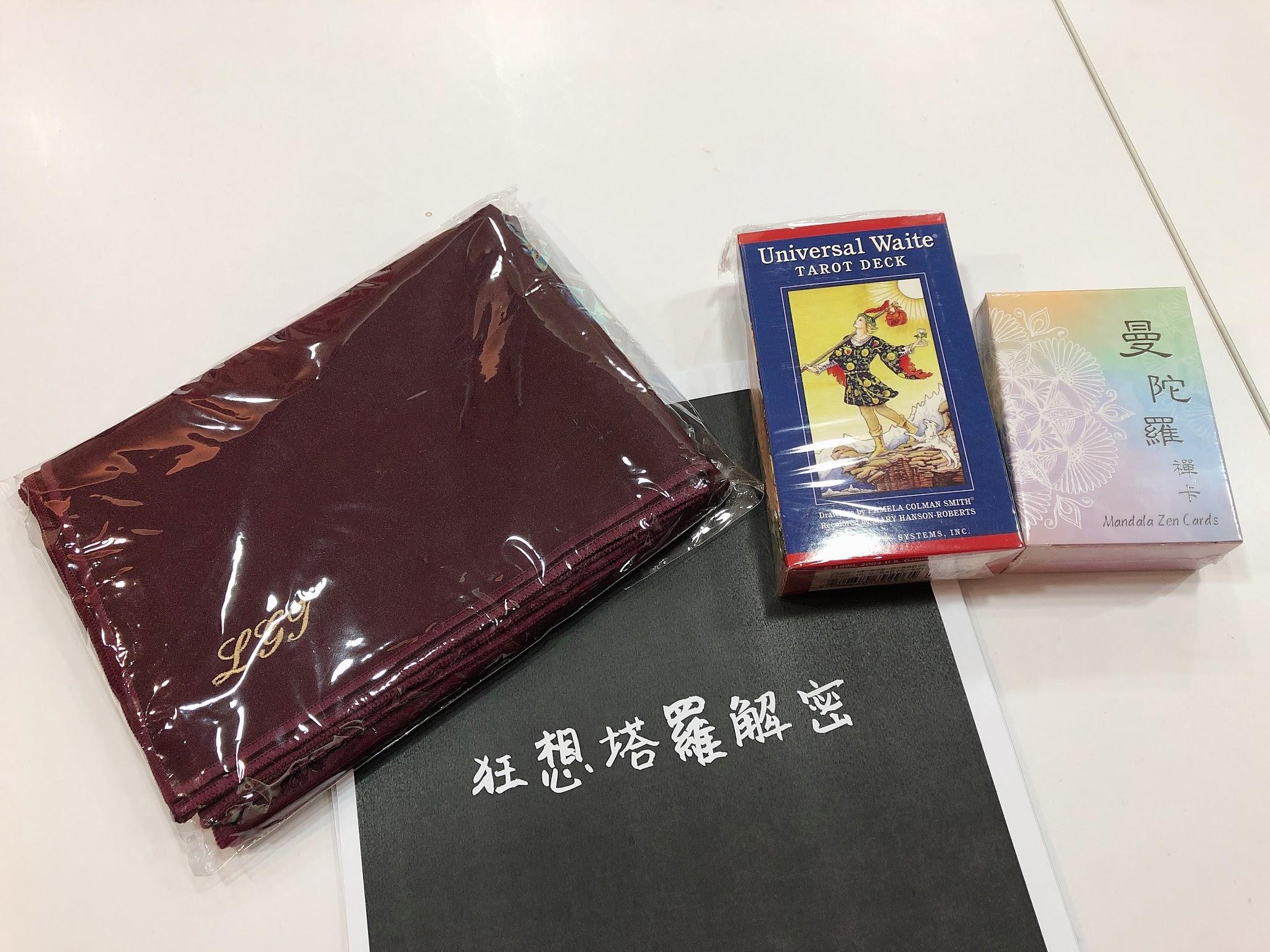 台北學塔羅占卜