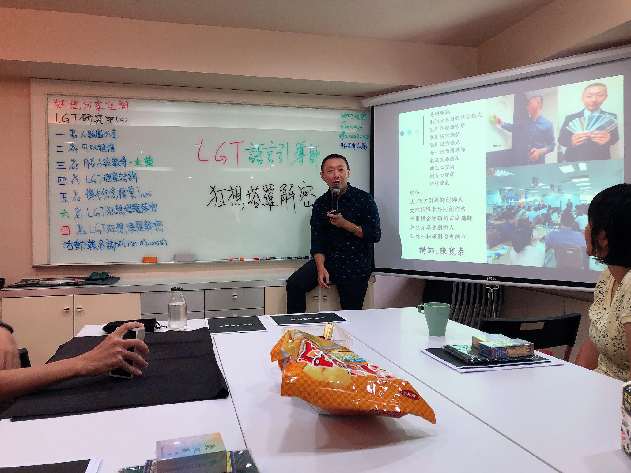陳寬泰塔羅老師