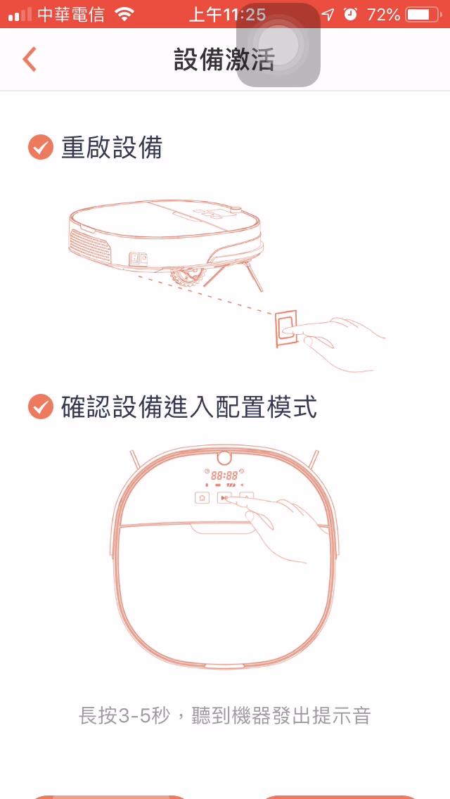 智能掃地機器人APP