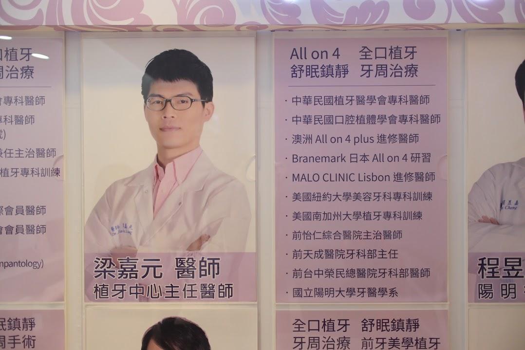 當代牙醫植牙中心-梁嘉元醫師