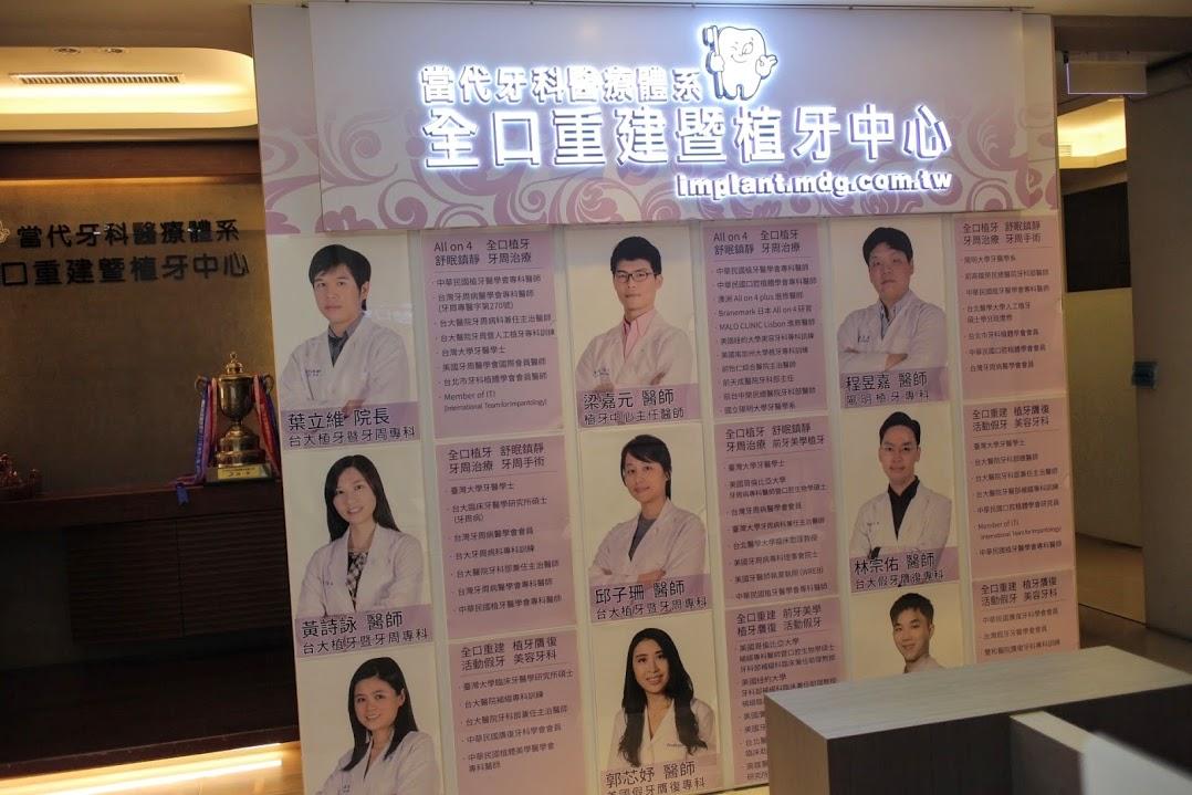 當代牙醫植牙中心-醫師團隊