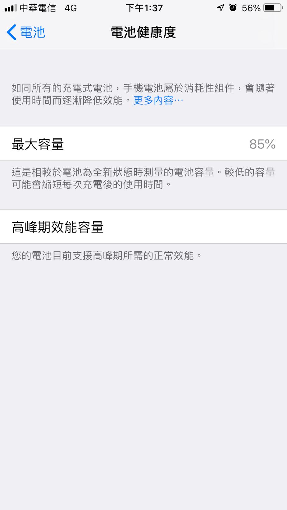 新竹iphone換電池
