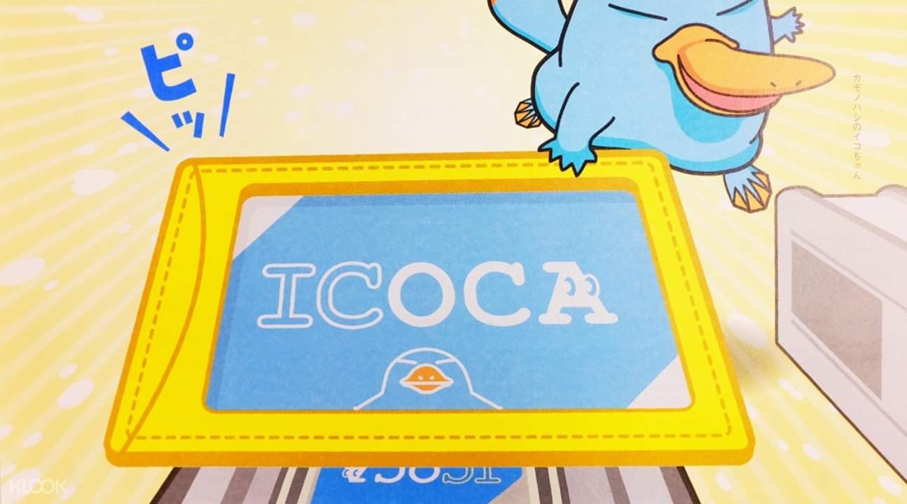 ICOCA卡