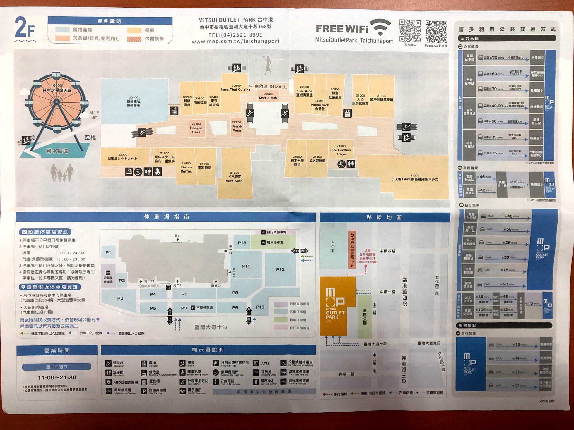 台中梧棲outlet地圖