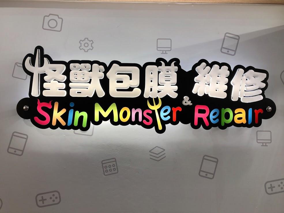 SkinMonster怪獸包膜 板橋