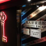 網站熱門文章:台北真人密室逃脫,你敢來挑戰嗎?【西門町Lost 迷之密失】實境解謎逃脫遊戲