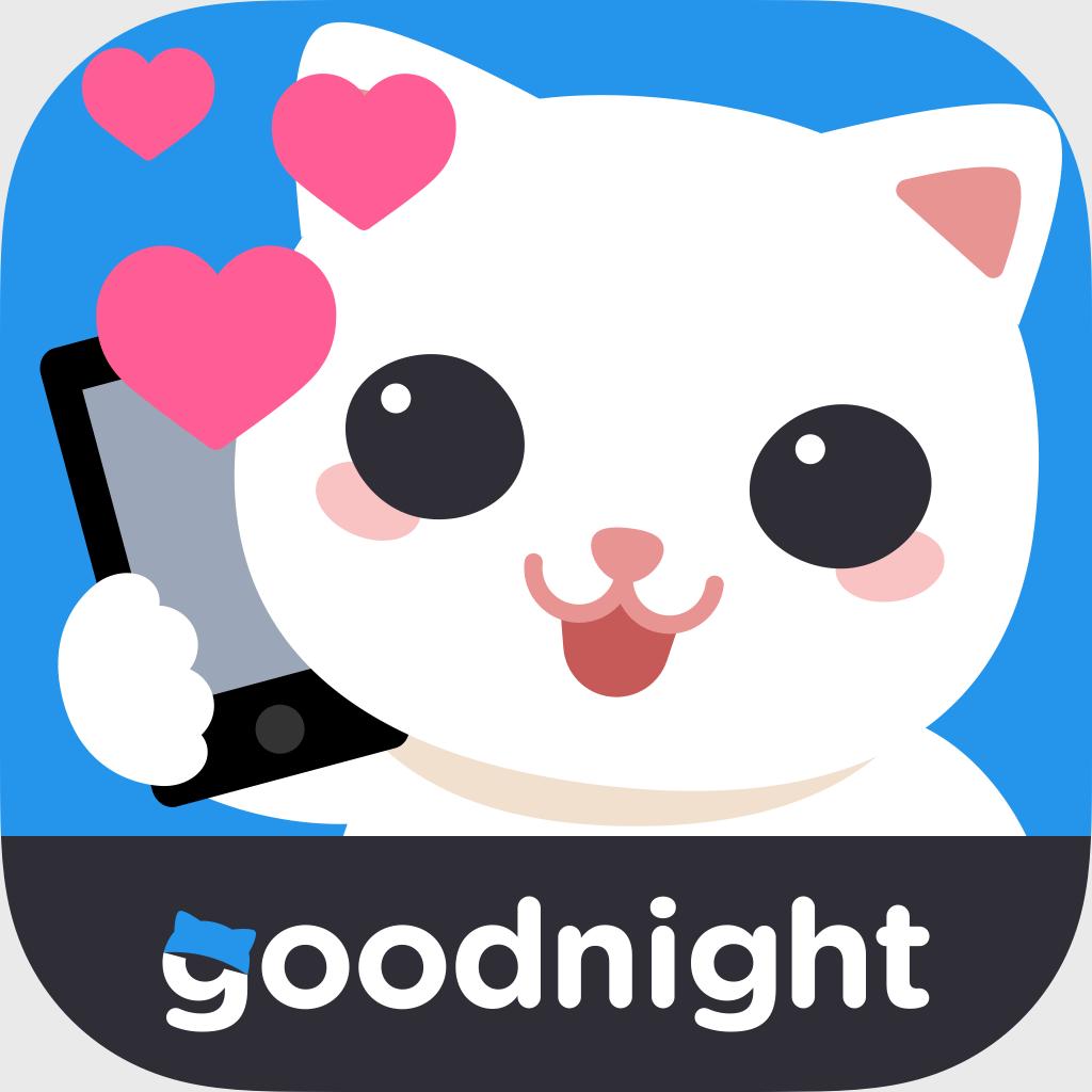 【Goodnight app】另類新奇交友軟體-用甜美磁性的聲音交友吧(邀稿文) @秤瓶樂遊遊