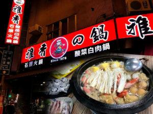 【台北美食】台湾西门町攻略:40年老字号自助火锅-雅香石头火锅 @秤秤樂遊遊