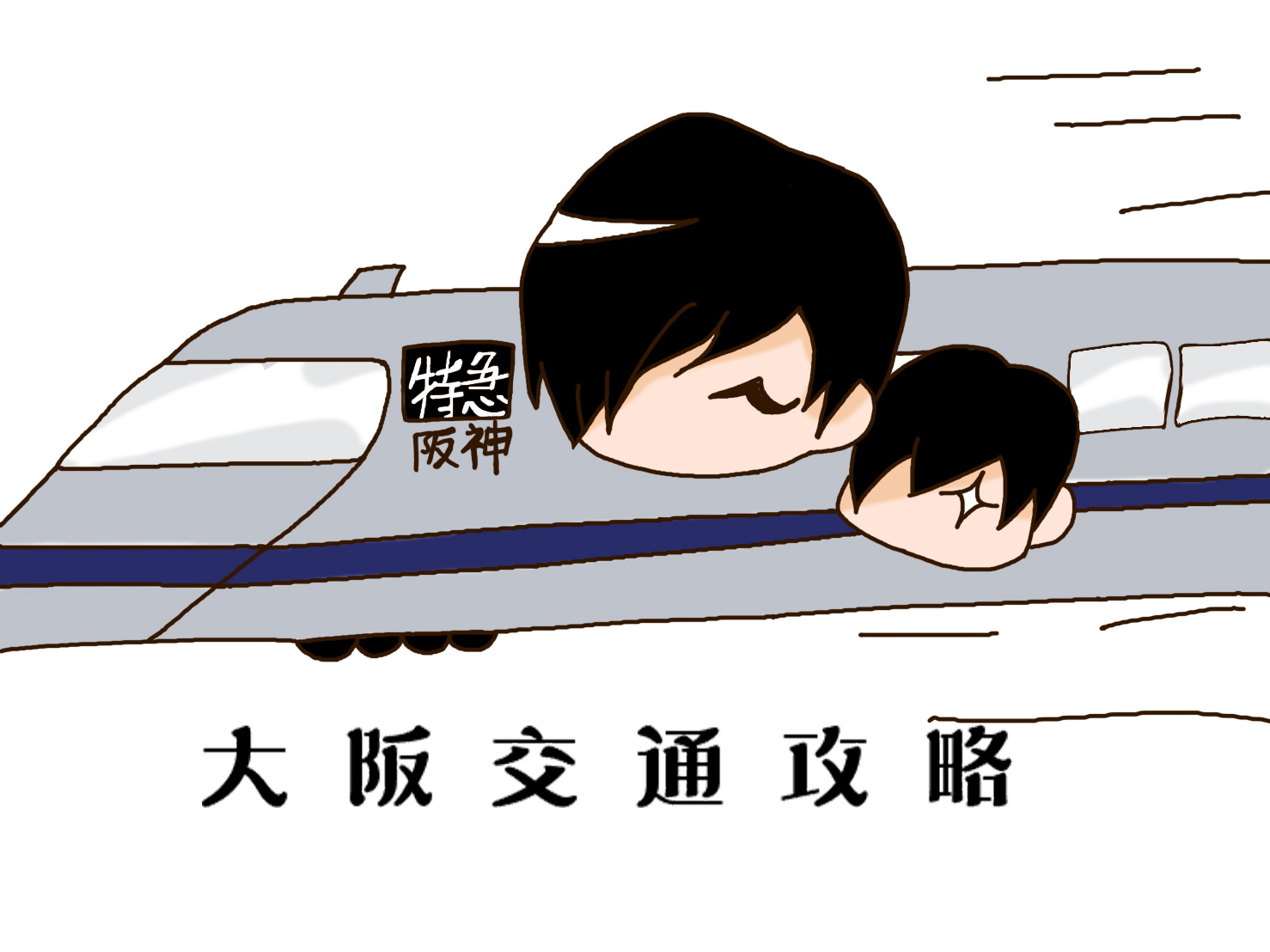 大阪交通攻略