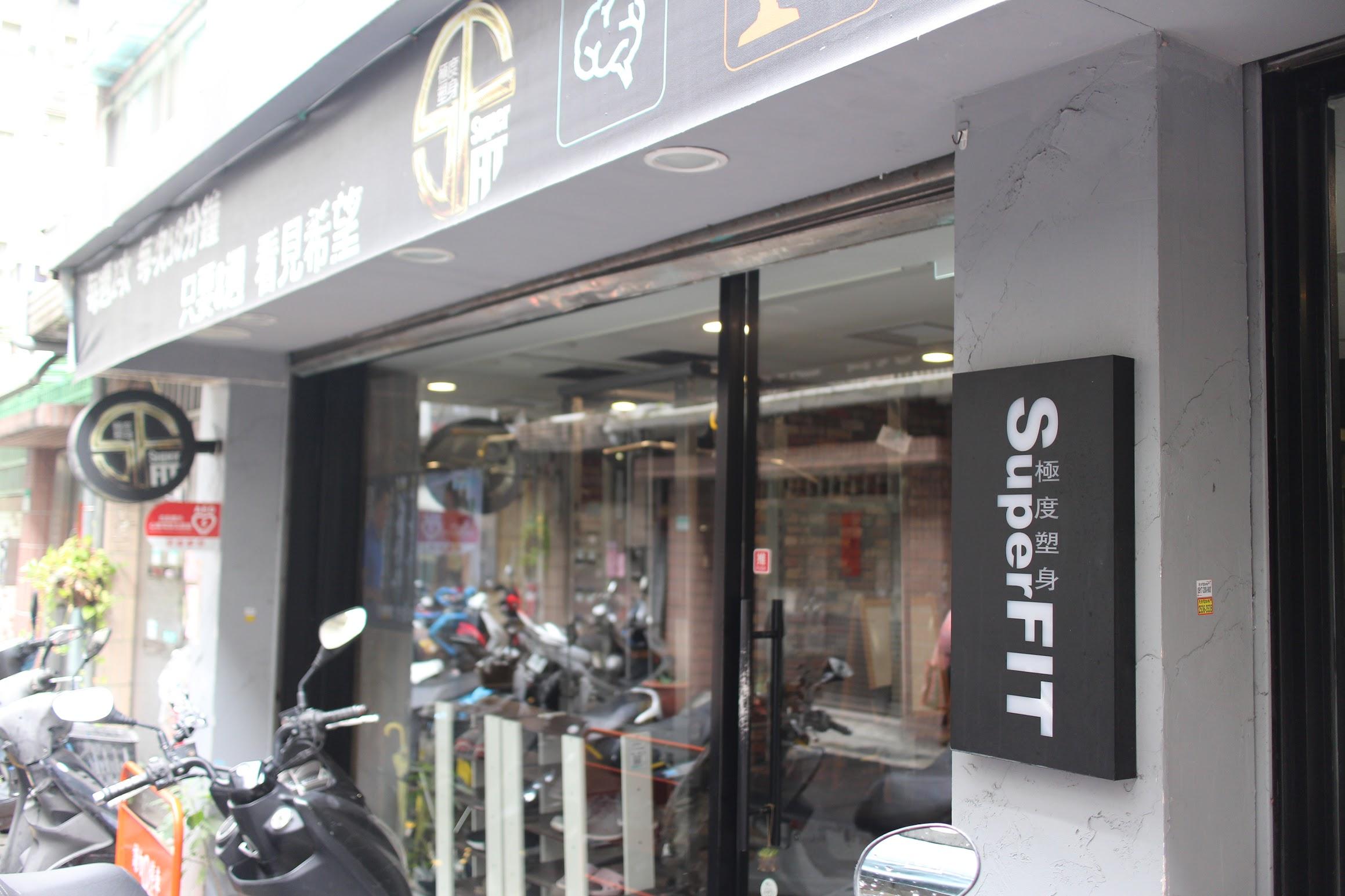 台北SuperFIT極度塑身|一對一私人教練會館推薦(松江民權店) @秤瓶樂遊遊