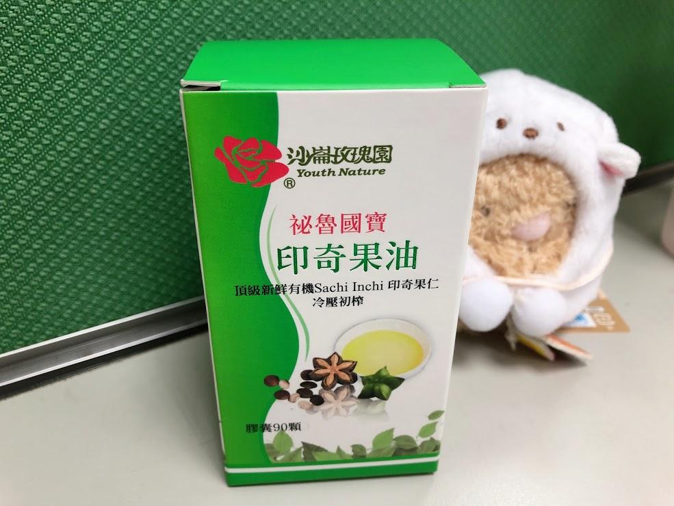 omega-3保健食品【沙崙玫瑰園印奇果油】-秘魯國寶,吃好油排壞油 @秤瓶樂遊遊