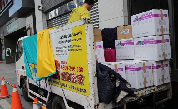台北搬家-誠品搬家公司