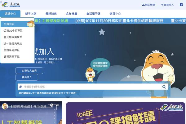 臺北e大線上學習平台