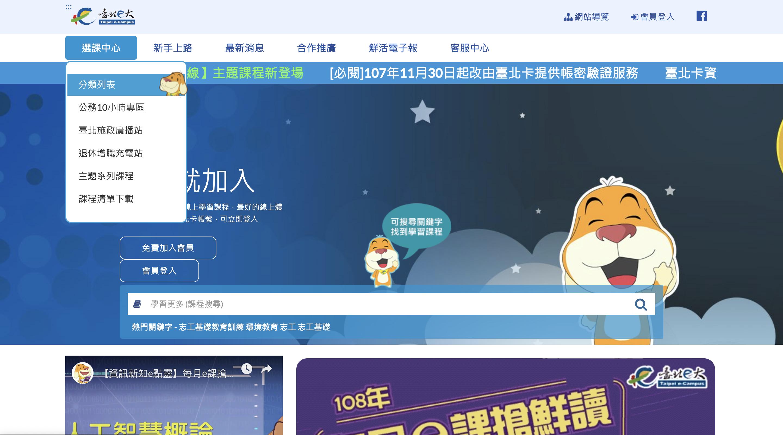 臺北e大數位學習網