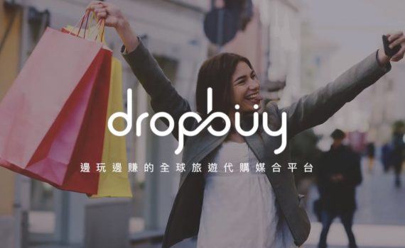 一邊玩樂也能一邊賺旅費!dropbuy app輕鬆遊玩賺錢無負擔~又可以多買幾個伴手禮了 @秤瓶樂遊遊