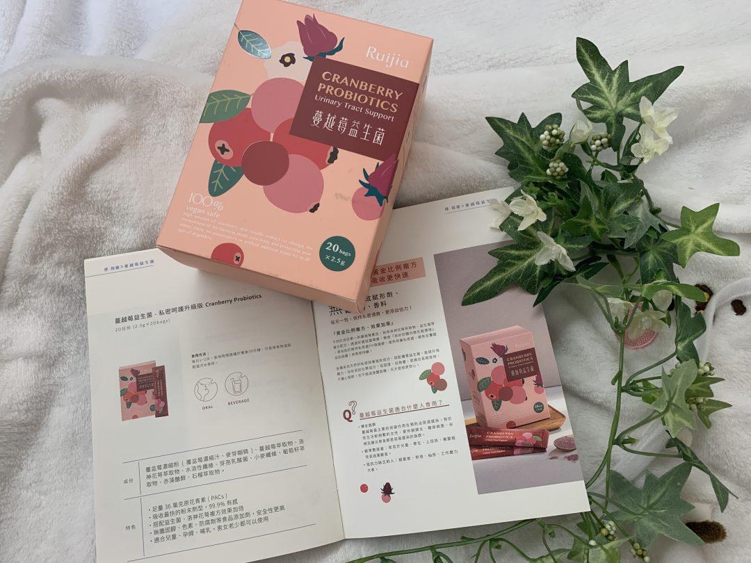 Ruijia露奇亞蔓越莓益生菌,使用天然成分不管直接吃或配開水、沙拉都好吃超棒的! @秤瓶樂遊遊