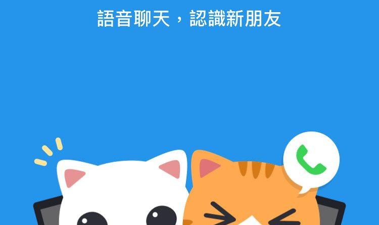 goodnight 交友app