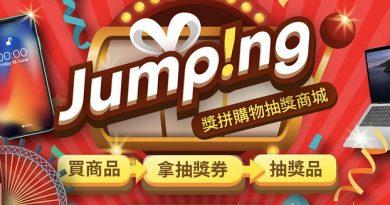 Jumping獎拼購物抽獎商城