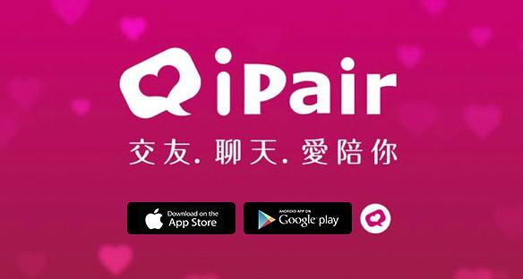 愛情公寓iPair app