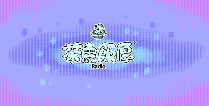 茶魚飯厚podcast