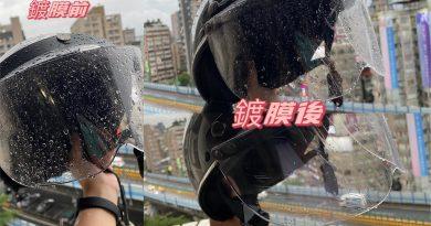 安全帽鏡面鍍膜 防禦工事