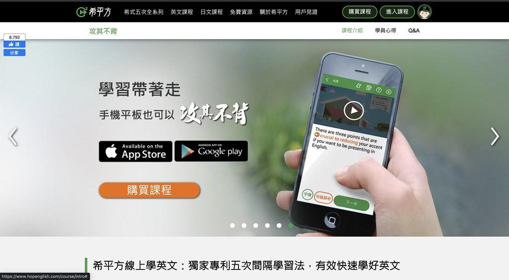 線上英文學習平台app-希平方攻其不背